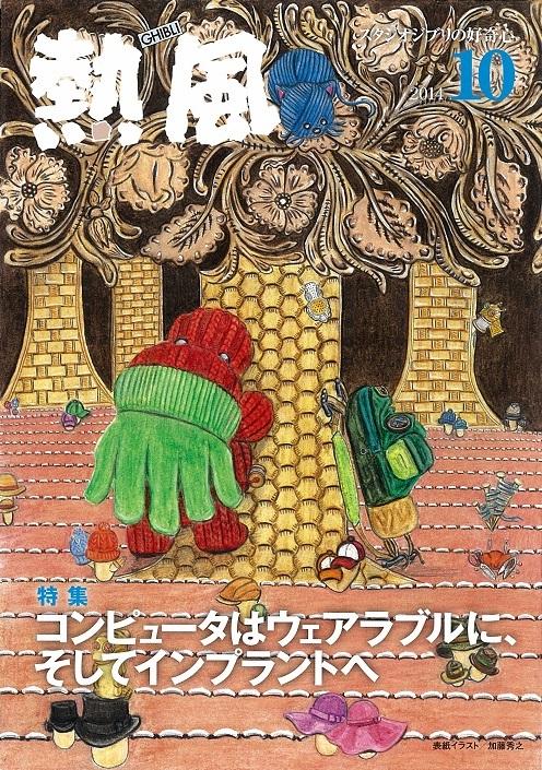小冊子『熱風』2014年10号表紙