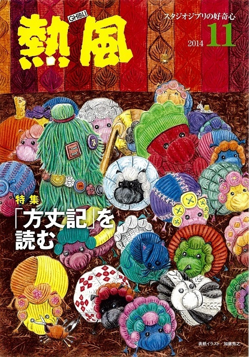 小冊子『熱風』2014年11号表紙