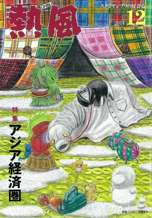 小冊子『熱風』2014年12号表紙