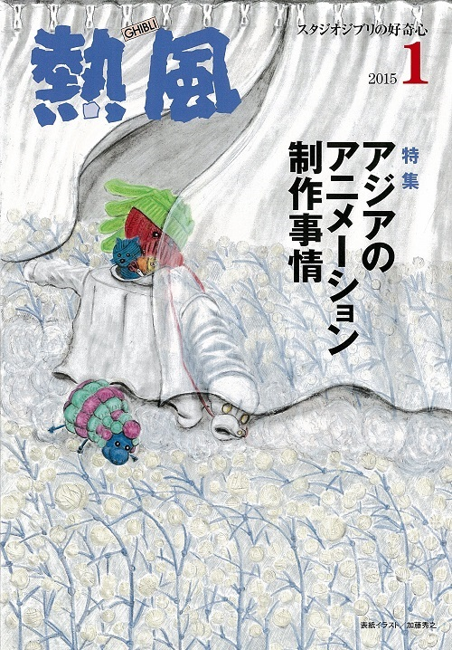 小冊子『熱風』2015年1号表紙