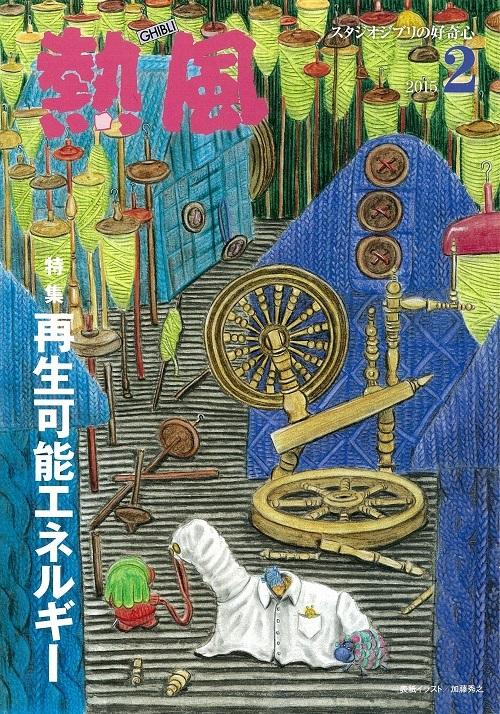 小冊子『熱風』2015年2号表紙