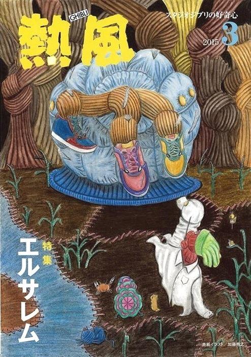 小冊子『熱風』2015年3号表紙