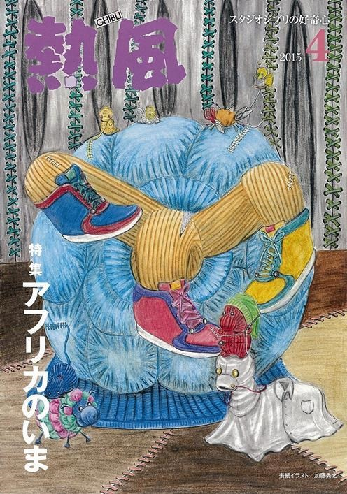 小冊子『熱風』2015年4号表紙