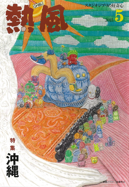 小冊子『熱風』2015年5号表紙