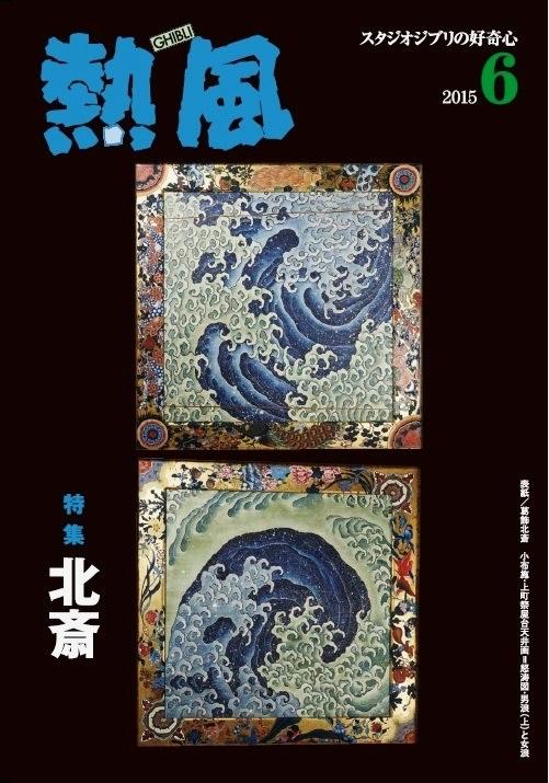 小冊子『熱風』2015年6号表紙