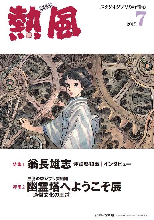 小冊子『熱風』2015年7号表紙
