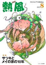小冊子『熱風』2015年8号表紙