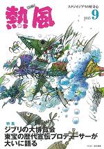 小冊子『熱風』2015年9号表紙
