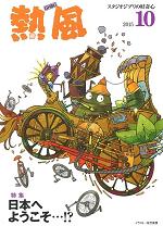 小冊子『熱風』2015年10号表紙