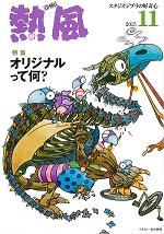 小冊子『熱風』2015年11号表紙