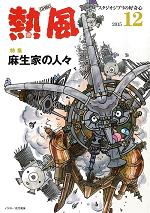 小冊子『熱風』2015年12号表紙