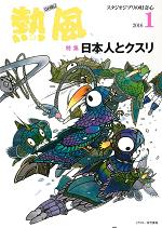小冊子『熱風』2016年1号表紙