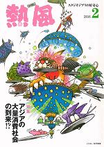 小冊子『熱風』2016年2号表紙