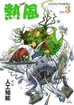 小冊子『熱風』2016年3号表紙