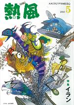 小冊子『熱風』2016年5号表紙