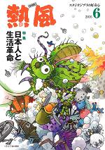 小冊子『熱風』2016年6号表紙
