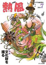 小冊子『熱風』2016年7号表紙