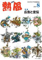 小冊子『熱風』2016年8号表紙