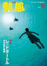 小冊子『熱風』2016年9号表紙
