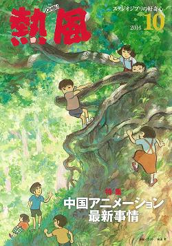 小冊子『熱風』2016年10号表紙