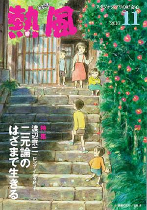 小冊子『熱風』2016年11号表紙