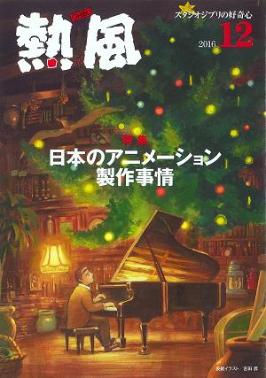 小冊子『熱風』2016年12号表紙