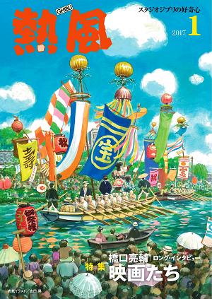 小冊子『熱風』2017年1号表紙
