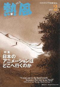小冊子『熱風』2017年2号表紙