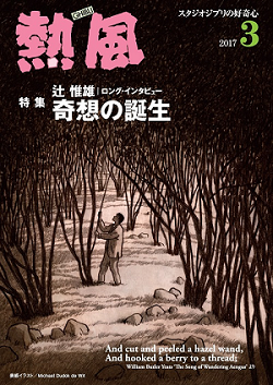 小冊子『熱風』2017年3号表紙