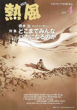 小冊子『熱風』2017年4号表紙