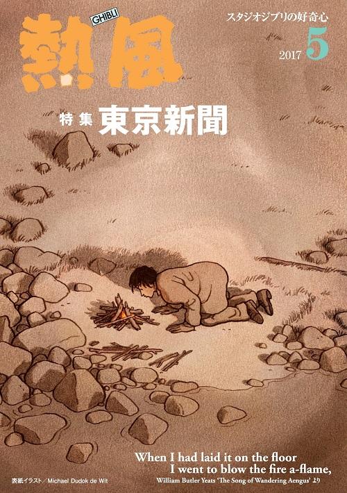 小冊子『熱風』2017年5号表紙