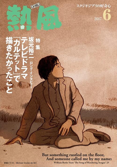 小冊子『熱風』2017年6号表紙