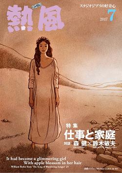 小冊子『熱風』2017年7号表紙