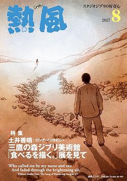 小冊子『熱風』2017年8号表紙