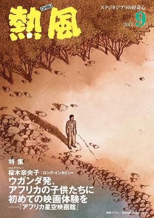 小冊子『熱風』2017年9号表紙