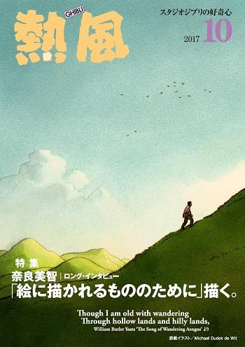 小冊子『熱風』2017年10号表紙