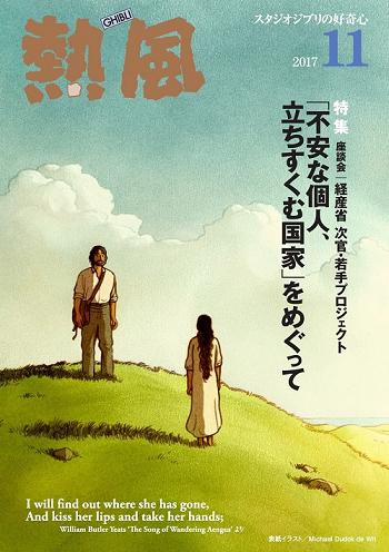 小冊子『熱風』2017年11号表紙