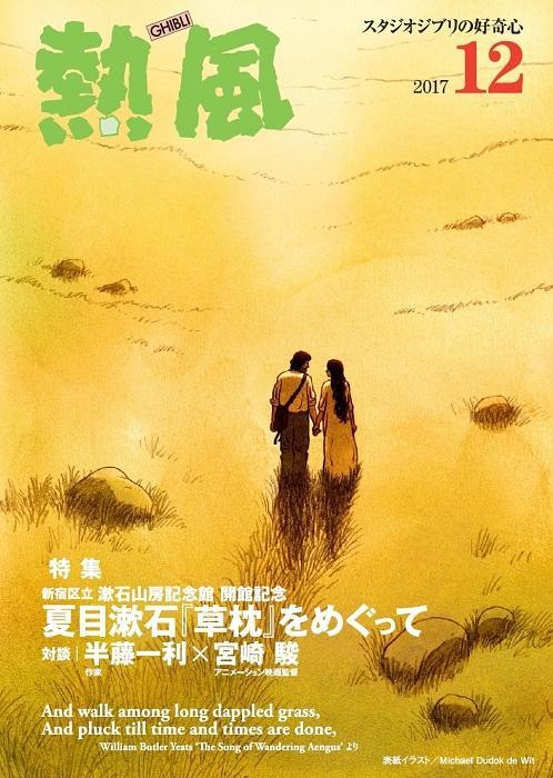 小冊子『熱風』2017年12号表紙