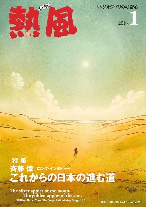 小冊子『熱風』2018年1号表紙