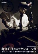 亀渕昭信のロックンロール伝 ビートルズ以前、16歳の僕はドーナッツ盤に恋をした