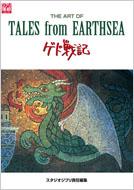 THE ART OF TALES from EARTHSEA ジ・アート・オブ「ゲド戦記」