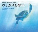 野坂昭如 戦争童話集 沖縄篇 ウミガメと少年