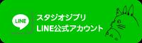 スタジオジブリ LINE公式アカウント
