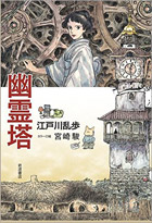 新しい本『幽霊塔』 - スタジオジブリ出版部