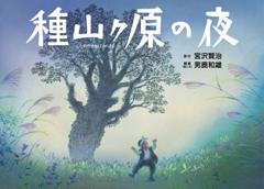 ジブリがいっぱいCOLLECTIONスペシャル「種山ヶ原の夜」 絵本