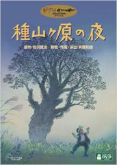 ジブリがいっぱいCOLLECTIONスペシャル「種山ヶ原の夜」 DVD