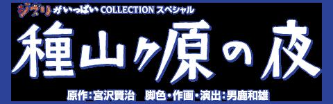 ジブリがいっぱいCOLLECTIONスペシャル『種山ヶ原の夜』