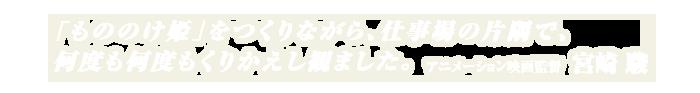 「もののけ姫」をつくりながら、仕事場の片隅で、何度も何度もくりかえし観ました。アニメーション映画監督 宮崎 駿