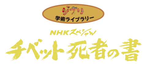 NHKスペシャル『チベット死者の書』